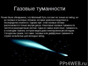 Позже было обнаружено, что Млечный Путь состоит не только из звёзд, но из газовы