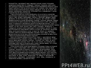 Млечный Путь, проходящий через звездную россыпь южного полушария, Млечный Путь,