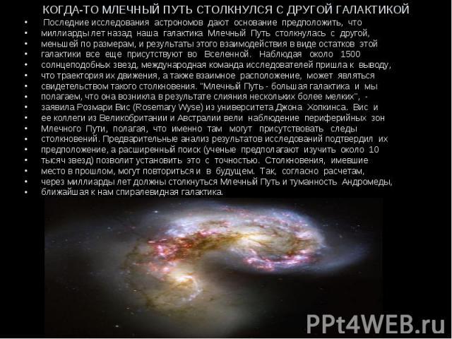 Последние исследования астрономов дают основание предположить, что Последние исследования астрономов дают основание предположить, что миллиарды лет назад наша галактика Млечный Путь столкнулась с другой, меньшей по размерам, и результаты этого взаим…