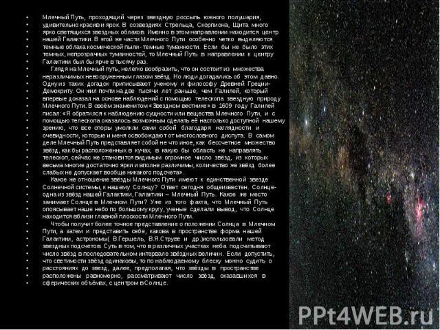 Млечный Путь, проходящий через звездную россыпь южного полушария, Млечный Путь, проходящий через звездную россыпь южного полушария, удивительно красив и ярок. В созвездиях Стрельца, Скорпиона, Щита много ярко светящихся звездных облаков. Именно в эт…
