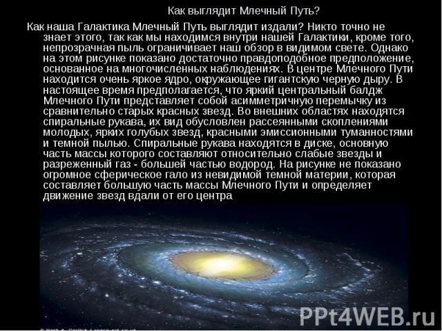 Как наша Галактика Млечный Путь выглядит издали? Никто точно не знает этого, так как мы находимся внутри нашей Галактики, кроме того, непрозрачная пыль ограничивает наш обзор в видимом свете. Однако на этом рисунке показано достаточно правдоподобное…