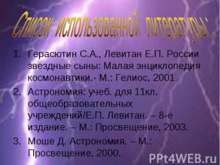 Герасютин С.А., Левитан Е.П. России звездные сыны: Малая энциклопедия космонавти