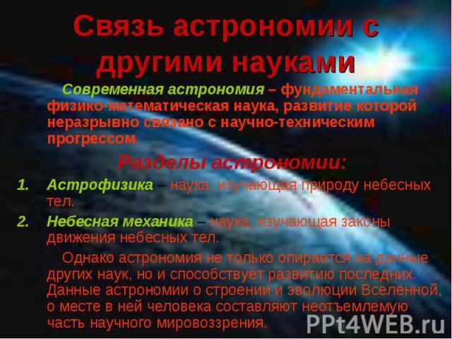 Современная астрономия – фундаментальная физико-математическая наука, развитие которой неразрывно связано с научно-техническим прогрессом. Современная астрономия – фундаментальная физико-математическая наука, развитие которой неразрывно связано с на…