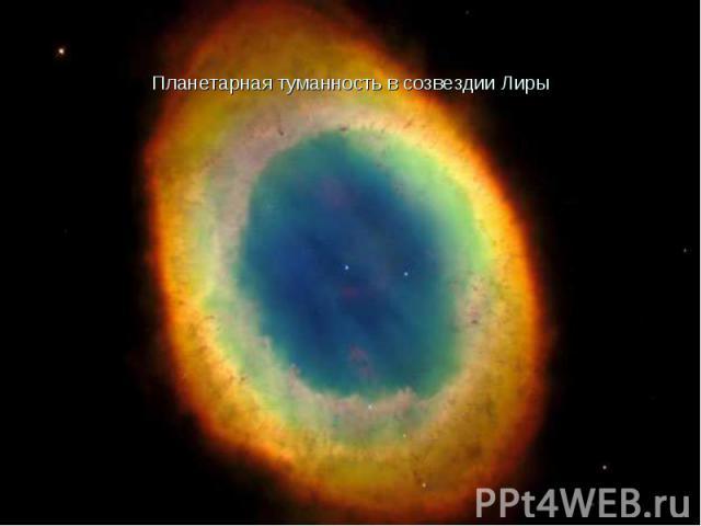 Планетарная туманность в созвездии Лиры