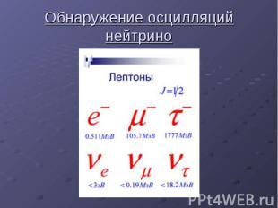 Обнаружение осцилляций нейтрино