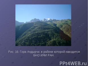 Рис. 16. Гора Андырчи, в районе которой находится БНО ИЯИ РАН.