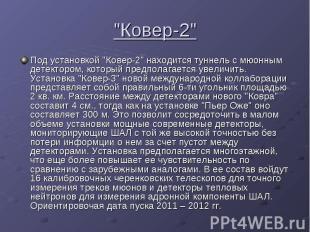 """""""Ковер-2"""" Под установкой """"Ковер-2"""" находится туннель с мюонн"""