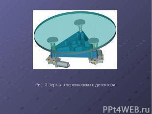 Рис. 3 Зеркало черенковского детектора.