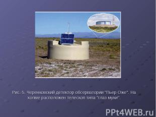 """Рис. 5. Черенковский детектор обсерватории """"Пьер Оже"""". На холме распол"""