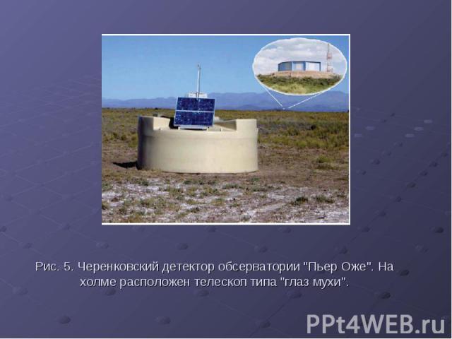 """Рис. 5. Черенковский детектор обсерватории """"Пьер Оже"""". На холме расположен телескоп типа """"глаз мухи""""."""