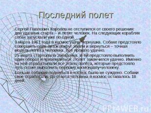 Последний полет Сергей Павлович Королев не отступился от своего решения: два уда