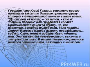 Говорят, что Юрий Гагарин уже после своего полёта на каком-то банкете произнес ф