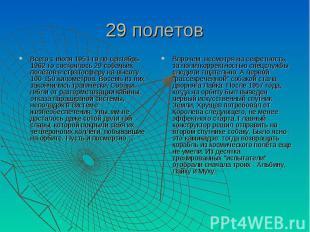 29 полетов Всего с июля 1951-го по сентябрь 1962-го состоялось 29 собачьих полёт