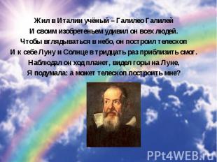 Жил в Италии учёный – Галилео Галилей Жил в Италии учёный – Галилео Галилей И св