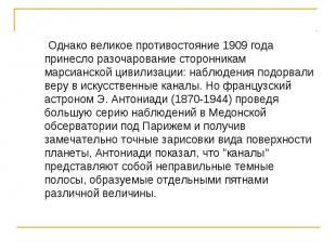 Однако великое противостояние 1909 года принесло разочарование сторонникам марси