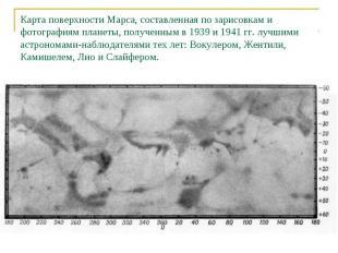 Карта поверхности Марса, составленная по зарисовкам и фотографиям планеты, получ