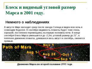 Блеск и видимый угловой размер Марса в 2001 году. Немного о наблюдениях