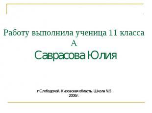 Работу выполнила ученица 11 класса А Саврасова Юлия г.Слободской. Кировская обла