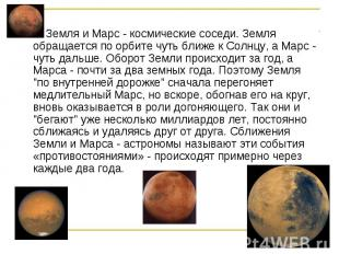 Земля и Марс - космические соседи. Земля обращается по орбите чуть ближе к Солнц