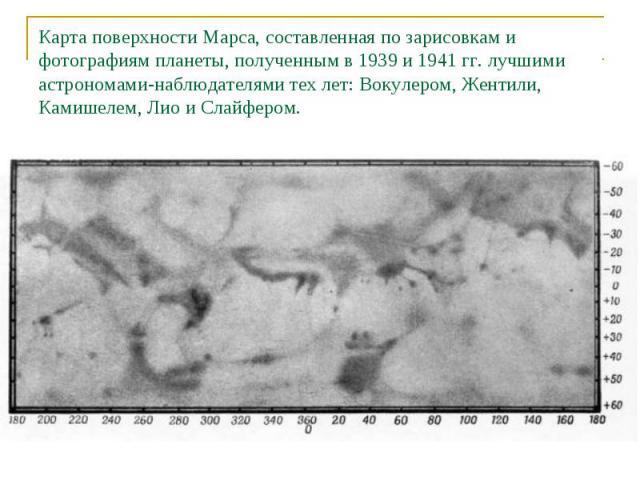 Карта поверхности Марса, составленная по зарисовкам и фотографиям планеты, полученным в 1939 и 1941 гг. лучшими астрономами-наблюдателями тех лет: Вокулером, Жентили, Камишелем, Лио и Слайфером.