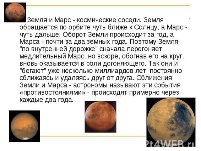 """Земля и Марс - космические соседи. Земля обращается по орбите чуть ближе к Солнцу, а Марс - чуть дальше. Оборот Земли происходит за год, а Марса - почти за два земных года. Поэтому Земля """"по внутренней дорожке"""" сначала перегоняет медлитель…"""