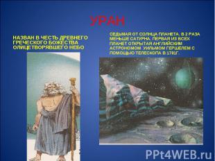 НАЗВАН В ЧЕСТЬ ДРЕВНЕГО ГРЕЧЕСКОГО БОЖЕСТВА ОЛИЦЕТВОРЯВШЕГО НЕБО НАЗВАН В ЧЕСТЬ