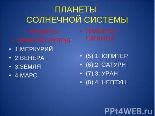 ПЛАНЕТЫ ПЛАНЕТЫ ЗЕМНОЙ ГРУППЫ: 1.МЕРКУРИЙ 2.ВЕНЕРА 3.ЗЕМЛЯ 4.МАРС