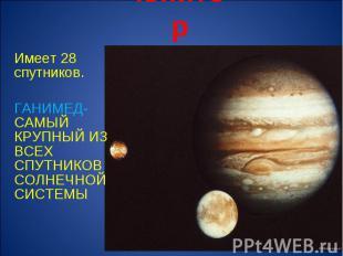 Имеет 28 спутников. Имеет 28 спутников. ГАНИМЕД-САМЫЙ КРУПНЫЙ ИЗ ВСЕХ СПУТНИКОВ