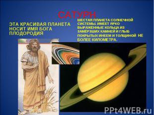 ЭТА КРАСИВАЯ ПЛАНЕТА НОСИТ ИМЯ БОГА ПЛОДОРОДИЯ ЭТА КРАСИВАЯ ПЛАНЕТА НОСИТ ИМЯ БО