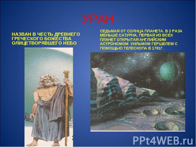 НАЗВАН В ЧЕСТЬ ДРЕВНЕГО ГРЕЧЕСКОГО БОЖЕСТВА ОЛИЦЕТВОРЯВШЕГО НЕБО НАЗВАН В ЧЕСТЬ ДРЕВНЕГО ГРЕЧЕСКОГО БОЖЕСТВА ОЛИЦЕТВОРЯВШЕГО НЕБО