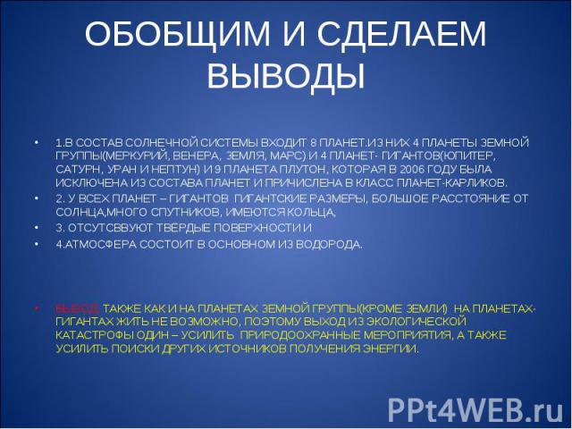 1.В СОСТАВ СОЛНЕЧНОЙ СИСТЕМЫ ВХОДИТ 8 ПЛАНЕТ.ИЗ НИХ 4 ПЛАНЕТЫ ЗЕМНОЙ ГРУППЫ(МЕРКУРИЙ, ВЕНЕРА, ЗЕМЛЯ, МАРС) И 4 ПЛАНЕТ- ГИГАНТОВ(ЮПИТЕР, САТУРН, УРАН И НЕПТУН) И 9 ПЛАНЕТА ПЛУТОН, КОТОРАЯ В 2006 ГОДУ БЫЛА ИСКЛЮЧЕНА ИЗ СОСТАВА ПЛАНЕТ И ПРИЧИСЛЕНА В КЛ…