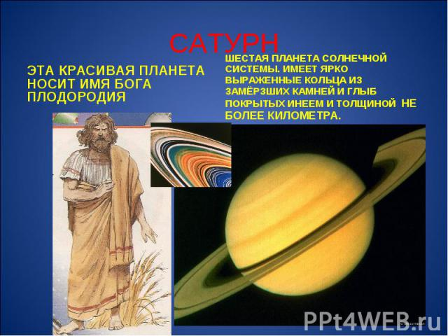 ЭТА КРАСИВАЯ ПЛАНЕТА НОСИТ ИМЯ БОГА ПЛОДОРОДИЯ ЭТА КРАСИВАЯ ПЛАНЕТА НОСИТ ИМЯ БОГА ПЛОДОРОДИЯ