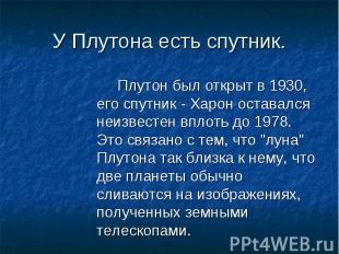 Плутон был открыт в 1930, его спутник - Харон оставался неизвестен вплоть до 197