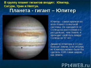 Юпитер - самая крупная из всех планет солнечной системы. Он находится от Солнца