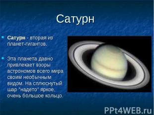 Сатурн - вторая из планет-гигантов. Сатурн - вторая из планет-гигантов. Эта план