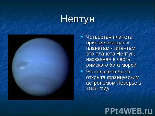 Четвертая планета, принадлежащая к планетам - гигантам, это планета Нептун, названная в честь римского бога морей. Четвертая планета, принадлежащая к планетам - гигантам, это планета Нептун, названная в честь римского бога морей. Эта планета была от…