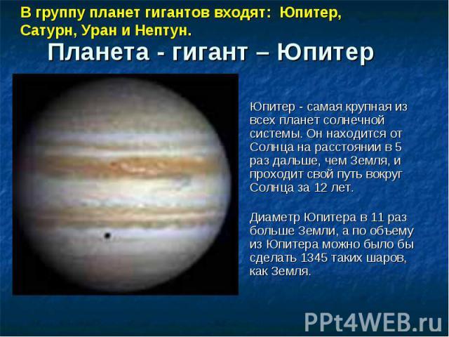 Юпитер - самая крупная из всех планет солнечной системы. Он находится от Солнца на расстоянии в 5 раз дальше, чем Земля, и проходит свой путь вокруг Солнца за 12 лет. Юпитер - самая крупная из всех планет солнечной системы. Он находится от Солнца на…