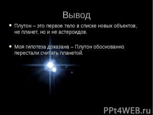 Плутон – это первое тело в списке новых объектов, не планет, но и не астероидов.