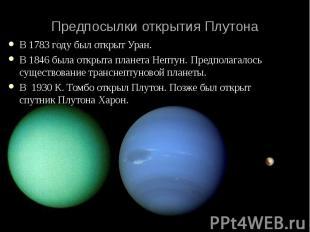 В 1783 году был открыт Уран. В 1783 году был открыт Уран. В 1846 была открыта пл