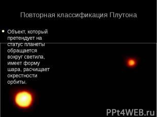 Объект, который претендует на статус планеты обращается вокруг светила, имеет фо