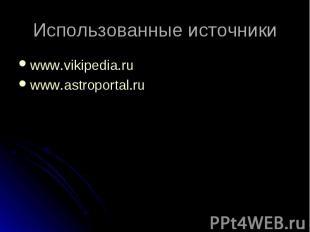 www.vikipedia.ru www.vikipedia.ru www.astroportal.ru
