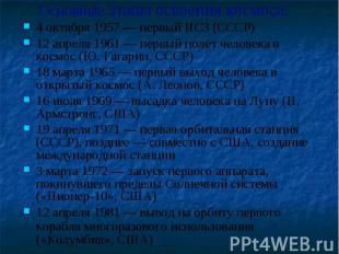 Основные этапы освоения космоса: 4 октября 1957 — первый ИСЗ (СССР) 12 апреля 19