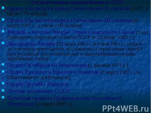 Государственные награды России и СССР Орден «За заслуги перед Отечеством» II сте