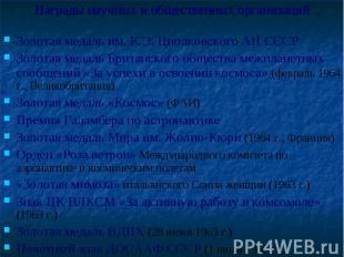 Награды научных и общественных организаций Золотая медаль им. К.Э. Циолковского