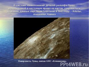 В системе наименований деталей рельефа Луны, используемой в настоящее время на к