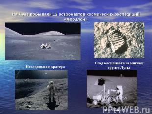 На Луне побывали 12 астронавтов космических экспедиций «Аполлон»