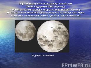 Период вращения Луны вокруг своей оси равен сидерическому периоду. Поскольку вре