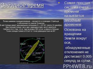 Звёздное время Самая простая система счёта времени называется звёздным временем.