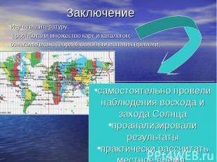 Заключение Изучили литературу; проработали множество карт и каталогов; ознакомил