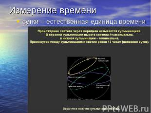 Измерение времени сутки – естественная единица времени